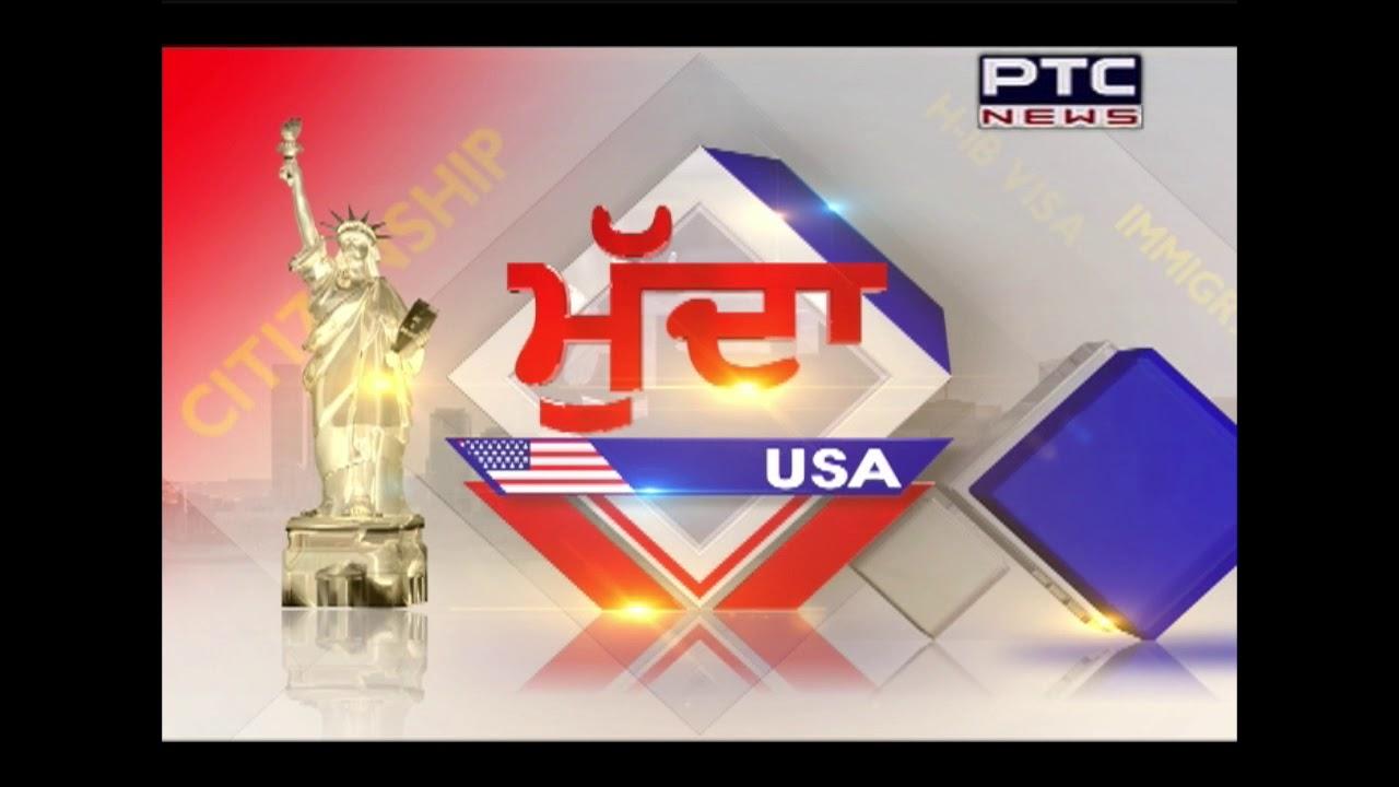 Mudda-USA-Maryland-Gurdwara-Vaisakhi-Mela - PTC Punjabi
