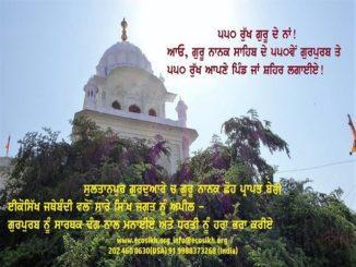 Celebrating Guru Nanak Dev Ji's Birth Anniversary: EcoSikh to Spearhead the Plantation of 1 Million Trees Worldwide