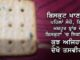 insect in biscuit india punjab