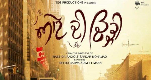 aate-di-chiri-amrit-maan-neeru-bajwa-punjabi-movie-details